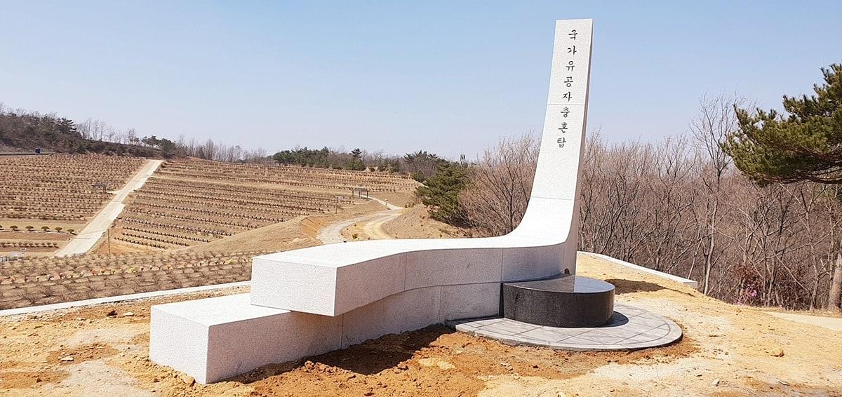 당진시 보은군 대호지공설묘원 내 추모탑01